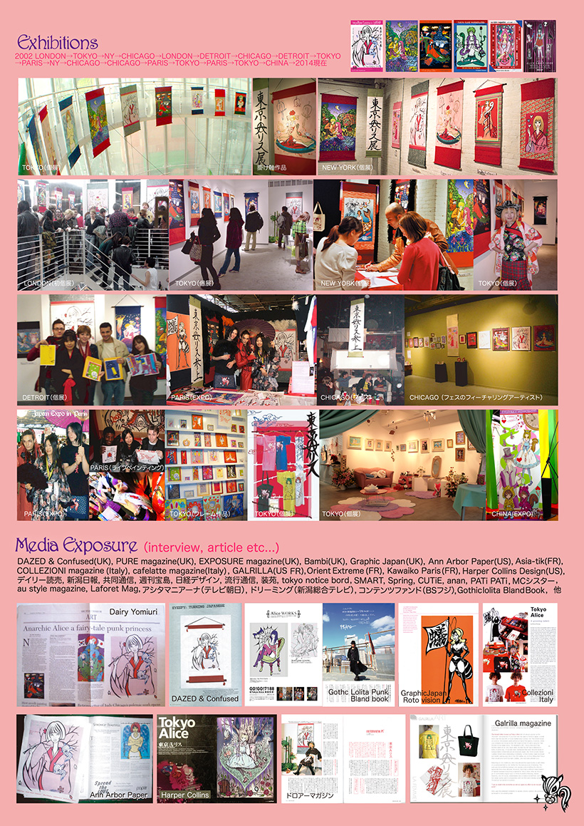 tokyoalice_exhibit_media
